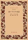 新アラビヤ夜話 (岩波文庫)