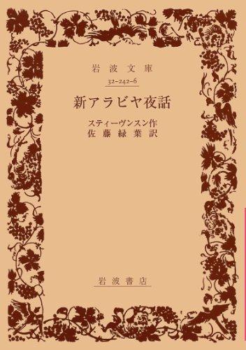 新アラビヤ夜話 (岩波文庫)の詳細を見る