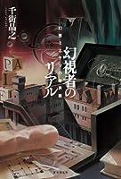 幻視者のリアル (幻想ミステリの世界観) (キイ・ライブラリー)