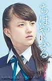 ちはやふる 合本版 movie edition(10) (BE・LOVEコミックス)
