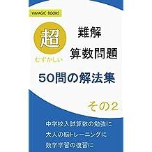 難解算数問題 50問の解法集 その2: 難解算数問題集 難解問題集 (VIMAGIC BOOKS)