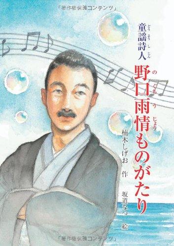 童謡詩人野口雨情ものがたり (ジュニア・ノンフィクション)
