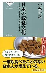 """日本の鯨食文化――世界に誇るべき""""究極の創意工夫""""(祥伝社新書233)"""