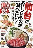仙台食本 (ぴあMOOK)