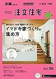 SUUMO注文住宅 兵庫で建てる 2017年春夏号
