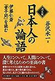 決定版 日本人の論語 伊藤仁斎『童子問』を読む