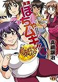 満漢ぽちゃムキ!!ん(3) (バンブーコミックス)