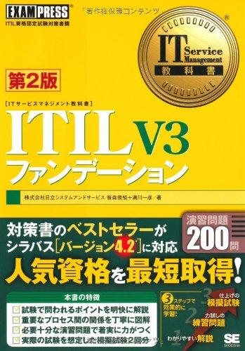 IT Service Management教科書 ITIL V3 ファンデーション 第2版の詳細を見る