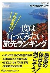 プロが選ぶ!  一度は行ってみたい旅先ランキング (日経ビジネス人文庫)