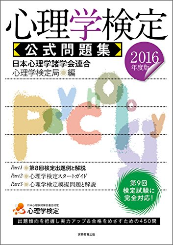 心理学検定 公式問題集 2016年度の詳細を見る