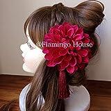 卒業式 結婚式 成人式に丸くて可愛らしいダリアアートフラワー髪飾り  濃い赤