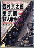 東京駅殺人事件 (光文社文庫)