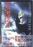 銀河鉄道の夜 (Asuka comics DX)