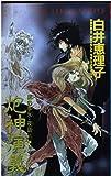 黒の李氷・夜話 (6) 炮神演義 あすかコミックス