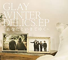 GLAY「あなたといきてゆく」のCDジャケット