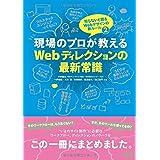 現場のプロが教えるWebディレクションの最新常識 知らないと困るWebデザインの新ルール2