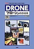 「ドローン」がわかる本―「技術」「産業や趣味での活用」「法規制」! (I・O BOOKS)