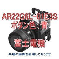 富士電機 照光押しボタンスイッチ AR・DR22シリーズ AR22G6L-01E3S 青 NN