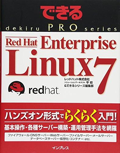 できるPRO Red Hat Enterprise Linux 7 (できるPROシリーズ)の詳細を見る