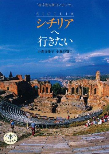 シチリアへ行きたい