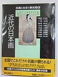 近代の日本画 (名画と出会う美術館)