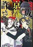 三成さんは京都を許さない 琵琶湖ノ水ヲ止メヨ コミック 全4巻セット