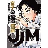JJM 女子柔道部物語(5) (イブニングコミックス)