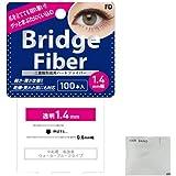 FD ブリッジファイバーⅡ (Bridge Fiber) クリア1.4mm + ヘアゴム(カラーはおまかせ)セット