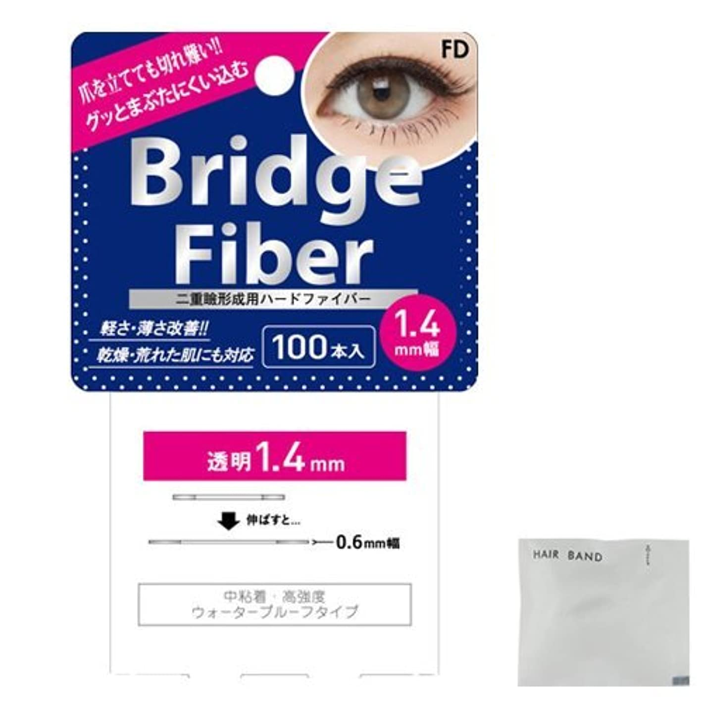 回転する絶望的な硫黄FD ブリッジファイバーⅡ (Bridge Fiber) クリア1.4mm + ヘアゴム(カラーはおまかせ)セット