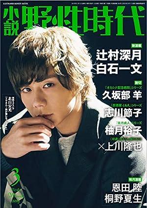 小説 野性時代 第184号 2019年3月号 (KADOKAWA文芸MOOK 186)