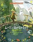 アニメ ムーミン谷のなかまたち ハンドブック (児童書)