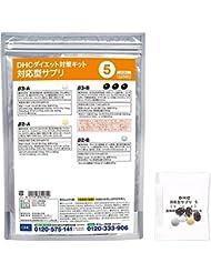 DHCダイエット対策キット対応型サプリ5