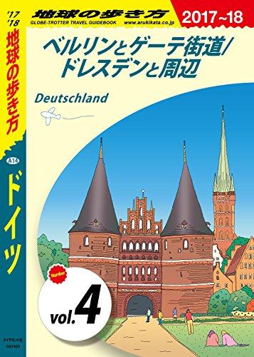 地球の歩き方 A14 ドイツ 2017-2018 【分冊】 4 ベルリンとゲーテ街道/ドレスデンと周辺 ドイツ分冊版