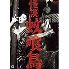 怪談 蚊喰鳥(1961) [DVD]