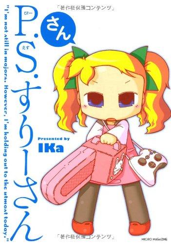 P.S.すりーさん・さん (ゲームサイドブックス) (GAMESIDE BOOKS)の詳細を見る