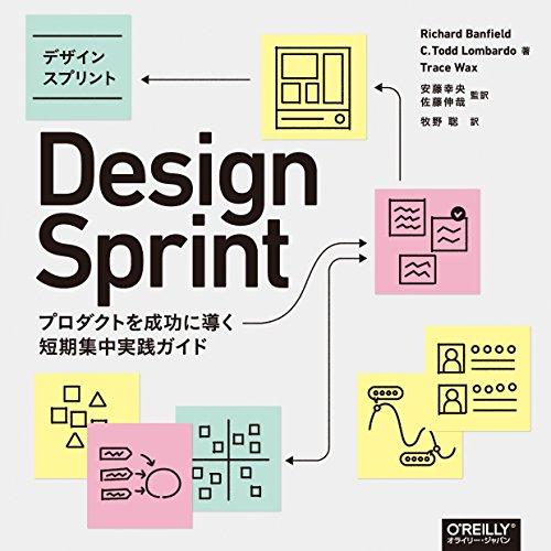 デザインスプリント ―プロダクトを成功に導く短期集中実践ガイドの詳細を見る