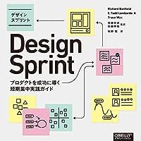 デザインスプリント ―プロダクトを成功に導く短期集中実践ガイド
