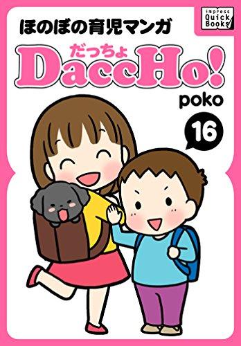DaccHo! (だっちょ) 16 ほのぼの育児マンガ DaccHo!(だっちょ)ほのぼの育児マンガ (impress QuickBooks)の詳細を見る