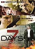 7 DAYS リベンジ [DVD]