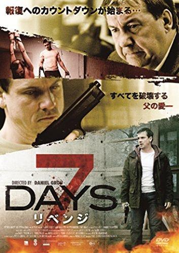 7 DAYS リベンジ [DVD]の詳細を見る