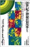 20世紀の神秘思想家たち―アイデンティティの探求 (Mind books)