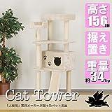 2017年モデル 「人間用家具メーカー」が作った、据え置き型キャットタワー CW-T0922 ネコタワー 高さ 約156cm 【気になる匂いが無いと好評です】大型ハウス・猫ベッド2個付き