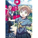 ピヨ子と魔界町の姫さま(2) (角川コミックス・エース)