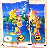 石垣島産ひとめぼれ10kg入(5kg×2) 「日本最南端のお米」