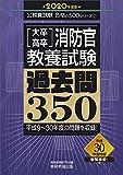 大卒・高卒消防官 教養試験 過去問350 2020年度 (公務員試験 合格の500シリーズ11)
