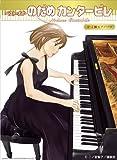 ピアノ・ソロ ベスト・オブ・のだめカンタービレ(中・上級) (中~上級者ピアノ・ソロ)