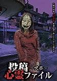 投稿心霊ファイル ~呪夢~ [DVD]