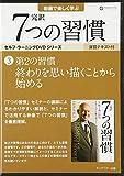 第2の習慣 終わりを思い描くことから始める (「完訳 7 つの習慣」セルフラーニンク? DVD3)