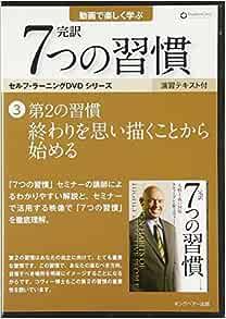 第2の習慣 終わりを思い描くことから始める (「完訳 7 つの習慣」セルフラーニング DVD3) | フランクリン・コヴィー・ジャパン |本 | 通販  | Amazon
