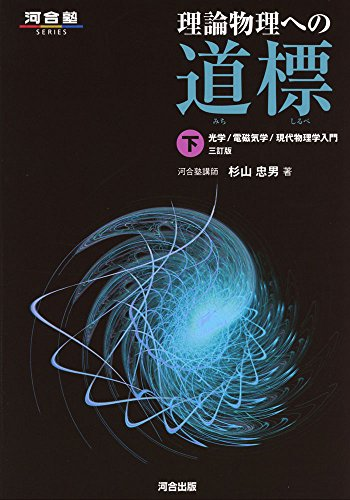 理論物理への道標〈下〉―光学/電磁気学/現代物理学入門 (河合塾シリーズ)